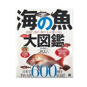 ●カテゴリ:料理|日本で釣れる魚600種を収録!標準和名や学名は魚類分類学の最新の成果に基づいて表記...
