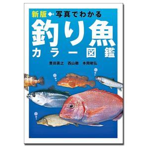 新版 写真でわかる 釣り魚カラー図鑑|point-i