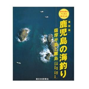 鹿児島の海釣り 薩摩半島と離島|point-i