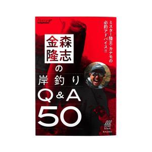金森隆志の岸釣りQ&A50【ゆうパケット】|point-i