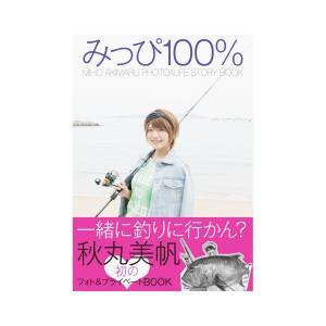 みっぴ100%|point-i