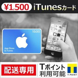 iTunesカード 1500 Apple プリペイドカード 配送 ポイント消化