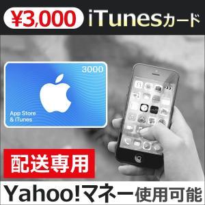 iTunesカード 3000 Apple プリペイドカード 配送専用 ヤフーマネー使用可