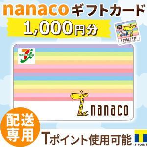 nanaco ナナコ ギフト カード 1000 ポイント消化