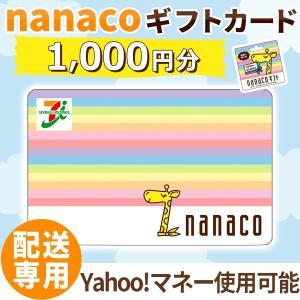 nanaco ナナコ ギフト カード 1000 ヤフーマネー使用可 配送専用