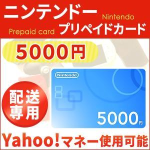 ◆注意事項を一読の上、ご注文下さいませ。  ◆ニンテンドープリペイドカード 5000円分 となります...