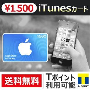 iTunesカード 1500 Apple プリペイドカード コード通知 ポイント消化