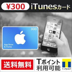 iTunesカード 300 Apple プリペイドカード コード 通知ポイント消化|point-use