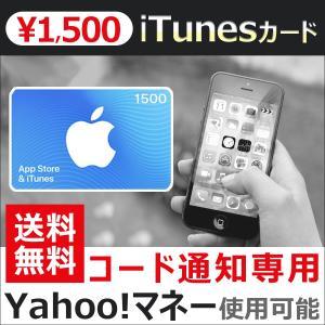iTunesカード 1500 Apple プリペイドカード コード通知 ヤフーマネー使用可