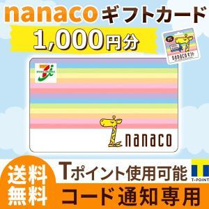 nanaco ナナコ ギフト カード 1000 送料無料 ポイント消化