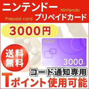 ニンテンドープリペイド 3000円 コード通知 ポイント消化に|point-use
