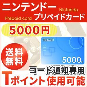 ニンテンドープリペイド 5000円 コード通知 ポイント消化に|point-use