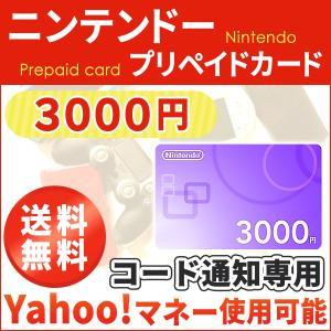 ◆注意事項を一読の上、ご注文下さいませ。  ◆ニンテンドープリペイドカード 3000円分 となります...