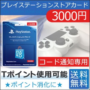 プレイステーションストアカード 3000円 コード通知 ポイント消化|point-use