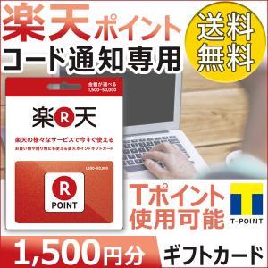 楽天 ポイント ギフトカード 楽天ギフト券 プリペイド 1500 ポイント消費|point-use