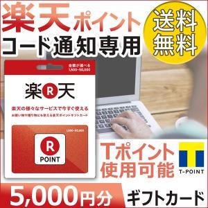 楽天 ポイント ギフトカード 楽天ギフト券 プリペイド 5000 ポイント消費|point-use
