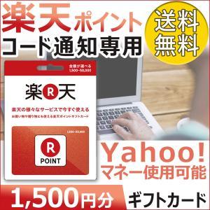 楽天 ポイント ギフトカード 楽天ギフト券 プリペイド 1500 ヤフーマネー使用可