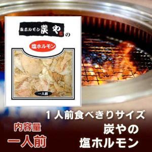 「ホルモン 焼肉」 北海道の炭やの塩 ホルモン 1人前 100 g 価格 432円 ホルモン 焼き肉を冷凍で|pointhonpo