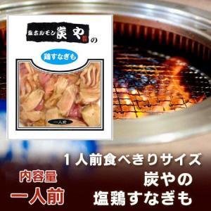 「ホルモン 焼肉」 北海道の炭やの 砂肝(すなぎも)1人前 100 g 価格 432円 焼き肉 砂肝を冷凍で|pointhonpo