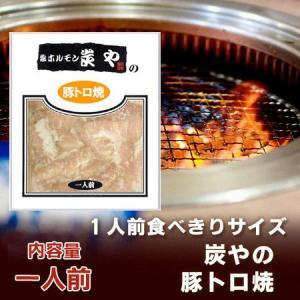 「豚肉 焼肉」 トントロ(ピートロ) 北海道の炭や ホルモン 豚トロ/トントロ/とんとろ 1人前 100 g 価格432円 焼肉・焼き肉 北海道 塩 トントロ 豚トロを冷凍で|pointhonpo