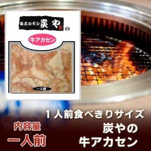 「ホルモン 焼肉」 北海道の炭やの牛 ホルモン(牛アカセン) 1人前 100 g 価格 432円 ホルモン 焼き肉を冷凍で (牛 ギアラ)|pointhonpo