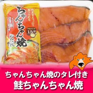 「北海道 秋鮭 ちゃんちゃん焼き」「北海道 ちゃんちゃん焼き」 北海道の秋鮭 切身 チャンチャン焼き みそダレ付き 約2〜3人前|pointhonpo