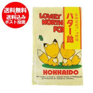 北海道 飴 送料無料 バター飴 おみやげ 北海道産の純良バターをタップリ使用した昔懐かしい バター飴(キツネ) 価格 500 円 「送料無料 メール便 あめ」|pointhonpo