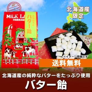 北海道 飴 送料無料 バター飴 お土産 北海道産の純良バターをタップリ使用した昔懐かしい バター飴(牛) 価格 500 円 送料無料 メール便 あめ|pointhonpo