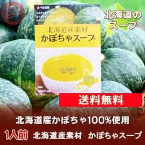 北海道産 スープ 送料無料 北海道で採れたカボチャを100%使用した 北海道産 素材 かぼちゃスープ 1人前 価格 648円 送料無料 スープ メール便|pointhonpo
