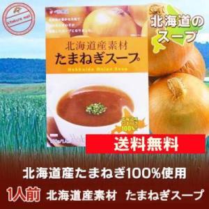送料無料 スープ 北海道 北海道産 素材 たまねぎスープ 1人前 160 g 送料無料 スープ メール便|pointhonpo