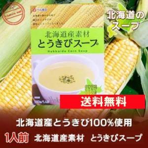 北海道産 とうもろこし スープ 送料無料 北海道素材 とうきびスープ  1人前 価格 648 円 送料無料 スープ メール便|pointhonpo