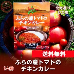 北海道 レトルトカレー 送料無料 ふらの産 トマトのチキンカレー 1人前 価格 682円 送料無料 カレー メール便|pointhonpo