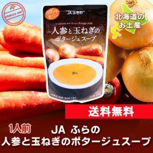 北海道 スープ 送料無料 インスタント 人参と玉ねぎのポタージュスープ 1人前 送料無料 スープ メール便 価格 555 円 ゾロ目|pointhonpo