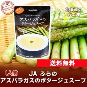 北海道産 アスパラ 送料無料 スープ アスパラガスのポタージュスープ 1人前 160 g 送料無料 スープ メール便 グリーンアスパラ 価格 555 円 ゾロ目|pointhonpo