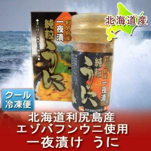 「北海道 うに」「北海道 塩うに 利尻」 北海道利尻島産の蝦夷 バフンウニ 塩うに 一夜漬け 粒雲丹 瓶詰め 60g|pointhonpo
