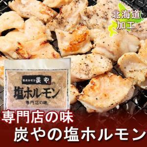 「北海道 塩 ホルモン」 北海道加工 炭やの塩ホルモン 380 g 価格 1080 円 専門店の味 しおほるもん 「業務用 ホルモン 北海道加工」「ホルモン 焼肉・焼き肉」|pointhonpo