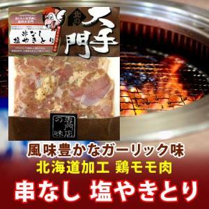【加工地北海道 鶏もも 焼き鳥】北海道加工 やきとり 串なしの焼鳥 300g 味付き 塩ヤキトリ 鶏モモ肉|pointhonpo