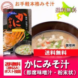 かに 味噌汁 インスタント 送料無料 かに/カニ/蟹 みそ汁 (粉末状) 6袋入り 価格 868円 ...