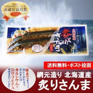 「北海道 さんま 送料無料」 北海道産 さんま(炙り焼き) 2尾入×1個|pointhonpo