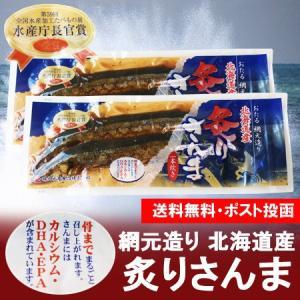 「北海道 さんま 送料無料」 北海道産 さんま(炙り焼き) 2尾入×2個セット|pointhonpo