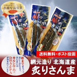 「北海道 さんま 送料無料」 北海道産 さんま(炙り焼き) 2尾入×3個セット|pointhonpo