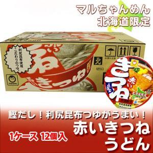 「マルちゃん 赤いきつね」東洋水産 赤いきつね うどんの北海道限定 「北の赤いきつね」(カップ麺)12食入|pointhonpo