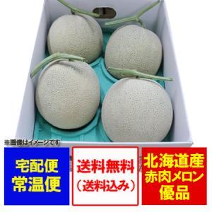 送料無料 北海道 メロン 赤肉 北海道メロン 8kg(共撰) 価格 5390 円 メロン 8kg 4玉 メロン 1箱(1ケース) 優品|pointhonpo