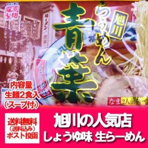 名称:生ラーメン(スープ付) 内容量: 1袋2食入り(生麺×2、スープ×2) 賞味期限: 発送時より...