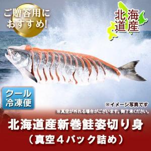 「北海道 鮭 切り身 送料無料」新巻鮭 姿切り身 北海道産 鮭 1尾 2kg 前後 価格 7500 円 「ギフト 鮭 贈答品」に最適 pointhonpo