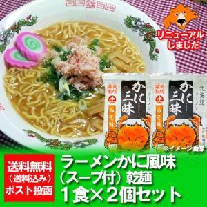 「北海道 ラーメン 送料無料 乾麺」 「かに 味噌ラーメン」かに 風味 みそ味 2食セット(乾麺 ス...
