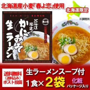 Yahoo限定商品 北海道 旭川 ラーメン 送料無料 生麺 ...