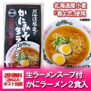 名称:旭川 生ラーメン かにラーメン/カニラーメン 味噌味(スープ付)ラーメン 2食入 生ラーメン ...