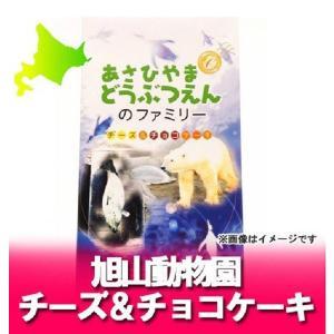 「北海道 旭山動物園 お土産」あさひやまどうぶつえんのファミリー チーズ ケーキ&チョコ ケーキ 価格 648 円|pointhonpo