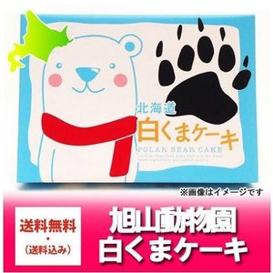 「旭山動物園 お土産 送料無料」北海道 白くま ケーキ 8個入 価格 942 円|pointhonpo